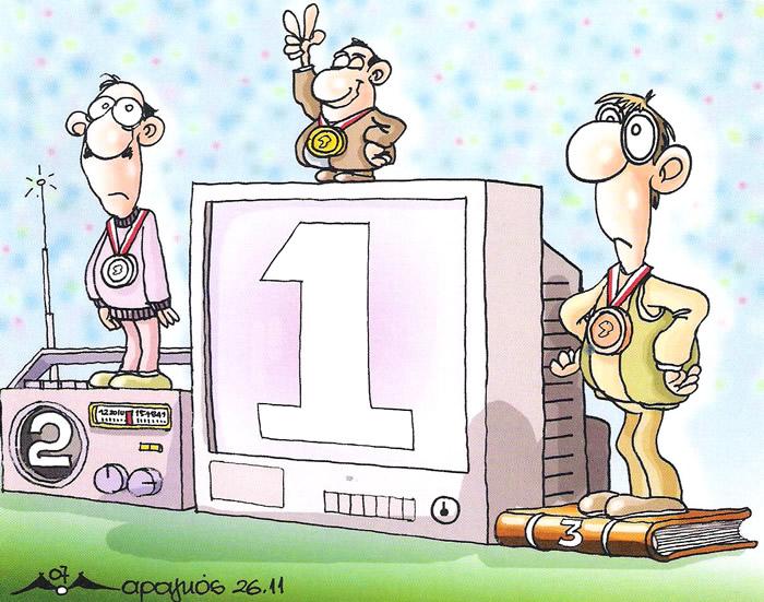 Dia Mundial da Televisão imagem 2